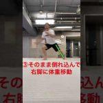 【いろいろ使える】斜め上方向への素早いジャンプ