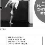 アマチュア総合格闘技大会優勝&MVP