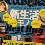 【メディア掲載】GoodsPress 4月号